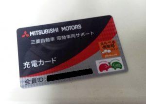 充電カード
