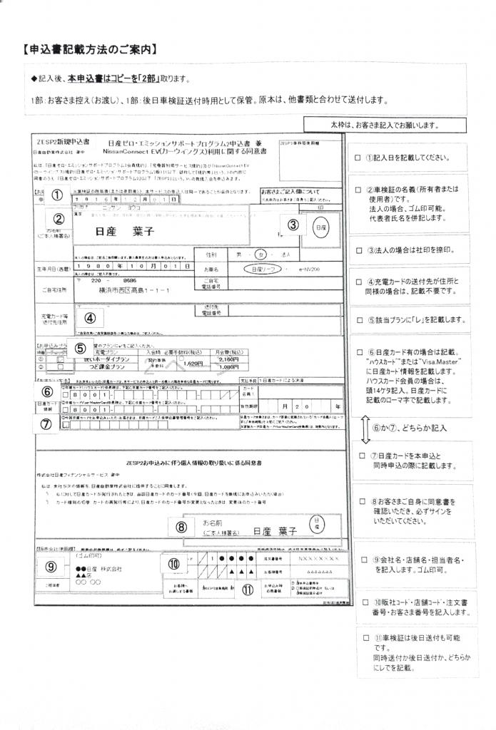 ZESP2 申し込み用紙